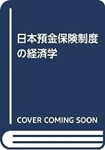 日本預金保険制度の経済学