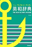 ニューヴィクトリーアンカー英和辞典 第4版 - 羽鳥博愛