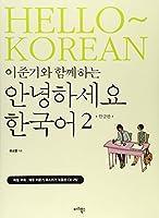 イ・ジュンギと一緒にアンニョンハセヨ韓国語 2 (Book+2CD)(韓国語版)