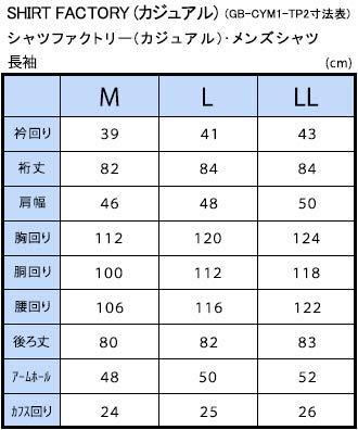 CHOYASHIRTFACTORY(蝶矢シャツファクトリー)『カジュアル日清紡アポロコット長袖ワイシャツ』