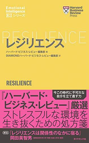 レジリエンス (ハーバード・ビジネス・レビュー EIシリーズ)