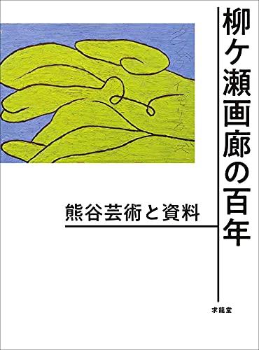 柳ケ瀬画廊の百年