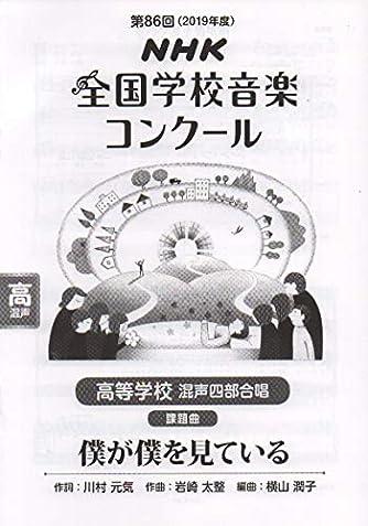 第86回(2019年度)NHK全国学校音楽コンクール課題曲 高等学校 混声四部合唱 僕が僕を見ている