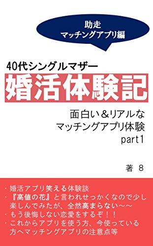 yonnjyuudaisingurumazakonnkatutaikennkki: omosiroiriarunamattinnguapuritaikennpaato1jyosoumattinguapurihenn yonnjyuudaisinngurumaza-konnkatutaikennki (Japanese Edition)