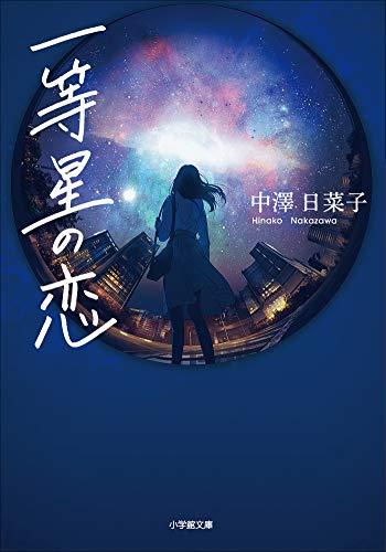 一等星の恋 (小学館文庫)