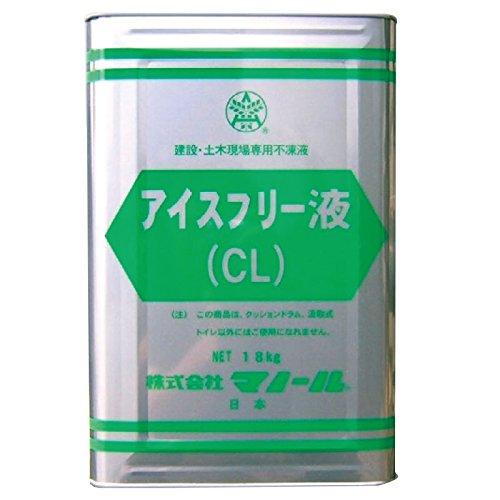 マノール『アイスフリー液 CL』