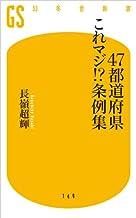 表紙: 47都道府県これマジ!?条例集 (幻冬舎新書) | 長嶺 超輝