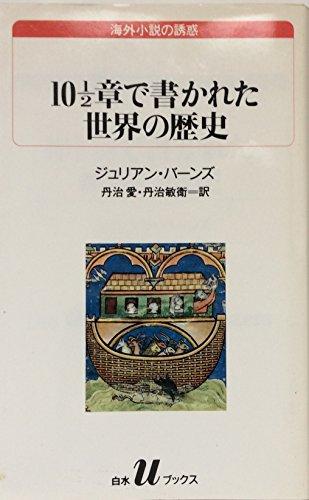 101/2章で書かれた世界の歴史 (白水Uブックス)