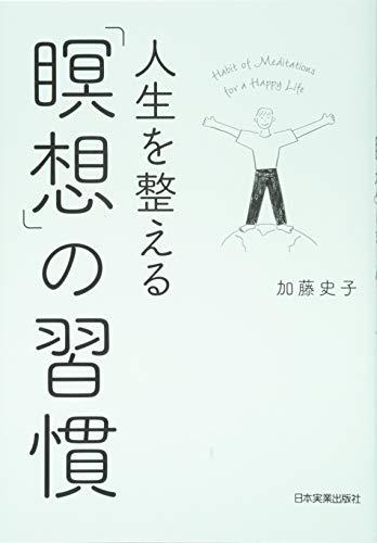 日本実業出版社『人生を整える「瞑想」の習慣』