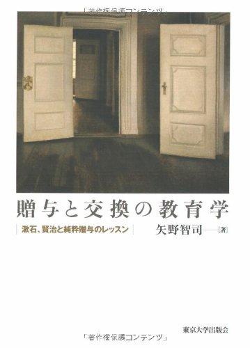 贈与と交換の教育学―漱石、賢治と純粋贈与のレッスン