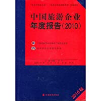 Chinese tourism enterprises annual report (2010 edition) [paperback](Chinese Edition)