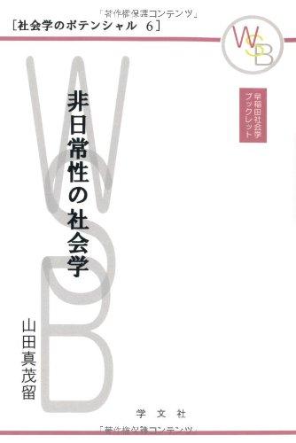 非日常性の社会学 (早稲田社会学ブックレット―社会学のポテンシャル)