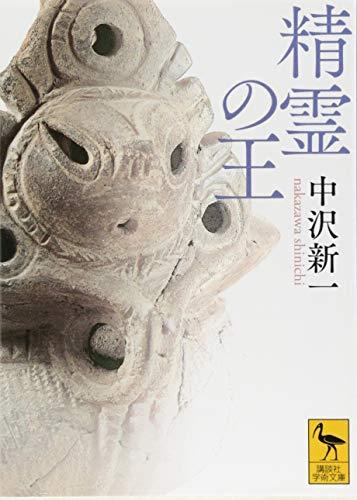 精霊の王 (講談社学術文庫)