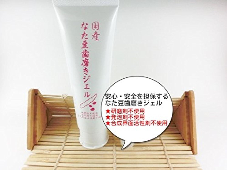 足音変わる軽減国産 なた豆歯みがき粉 ジェル 120g 災害時安心/安全(発泡剤?研磨剤)不使用。
