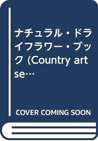ナチュラル・ドライフラワー・ブック (Country art series)