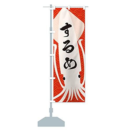 するめ のぼり旗 サイズ選べます(ハーフ30x90cm 左チチ)