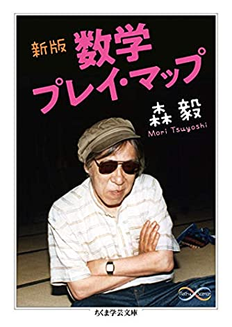 新版 数学プレイ・マップ (ちくま学芸文庫)