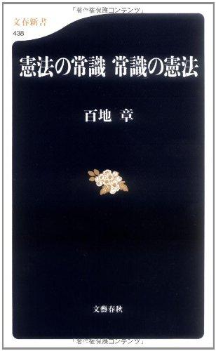 憲法の常識 常識の憲法 (文春新書)