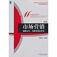 Marketing: Beyond the competition. creating value for customers (2nd edition) marketing series of fine universities planning materials(Chinese Edition)