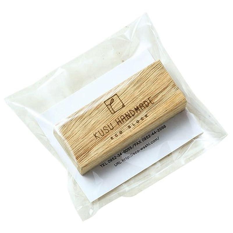 トチの実の木ベギンフィールドKUSU HANDMADE エコブロック 1個パック