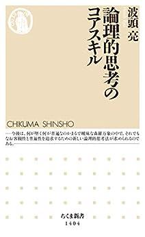 [波頭亮]の論理的思考のコアスキル (ちくま新書)