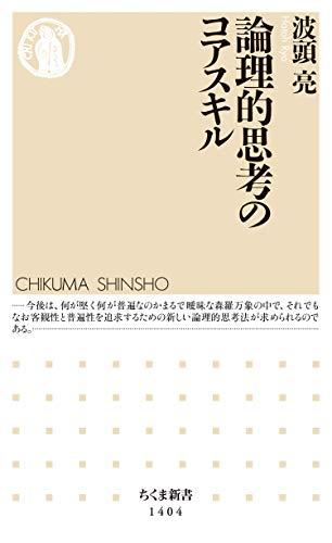 論理的思考のコアスキル (ちくま新書)