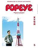 POPEYE(ポパイ) 2020年 5月号 [東京物語] [雑誌]