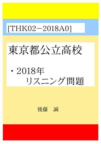 後藤の英語:解答編[THK02-2018A0]東京都公立高校 解答の仕方(2018年リスニング問題)