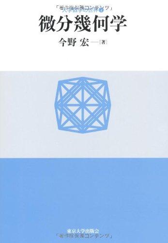 微分幾何学 (大学数学の世界1)