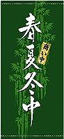 春夏冬中 懸垂幕(トロマット) No.3628 (受注生産)