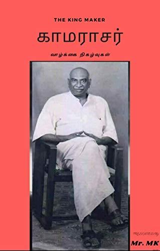 Amazon Com The Life Events Of Kamarajar க மர சர ன வ ழ க க ந கழ வ கள Part Book 1 Tamil Edition Ebook Mk Mahendiran Kindle Store