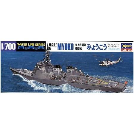 ハセガワ 1/700 海上自衛隊 護衛艦 みょうこう イージス艦 #011