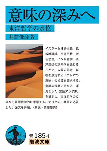 意味の深みへ: 東洋哲学の水位 (岩波文庫)