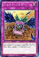 遊戯王カード 【フェイク・フェザー】 DE03-JP152-N ≪デュエリストエディション3 収録カード≫