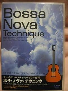 大人のアコースティック・ギター専科 ボサ・ノヴァ・テクニック [DVD]