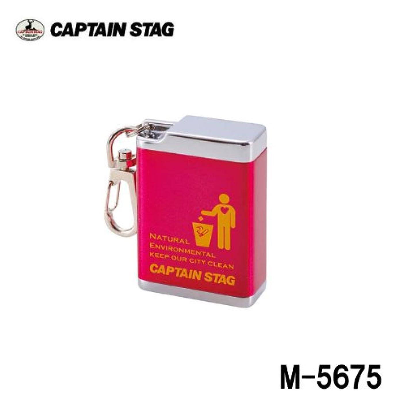 うまくいけば縮約乳製品キャプテンスタッグ 携帯用灰皿 アッシュトレー アルミスクエアメタル レッドM-5675
