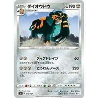 ポケモンカードゲーム SD 072/127 ダイオウドウ 鋼 Vスタートデッキ 【シングルカード販売となります。】