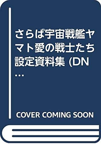 さらば宇宙戦艦ヤマト愛の戦士たち設定資料集 (DNAメディアブックス)