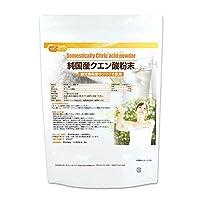 純国産クエン酸 950g 粉末 鹿児島県産サツマイモ使用澱粉発酵法 [01] 使用原料はすべて国産 NICHIGA(ニチガ)