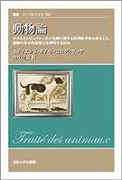 動物論: デカルトとビュフォン氏の見解に関する批判的考察を踏まえた、動物の基本的諸能力を解明する試み (叢書・ウニベルシタス)