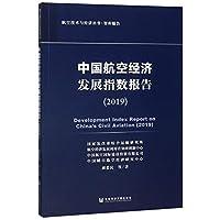 中国航空经济发展指数报告(2019)