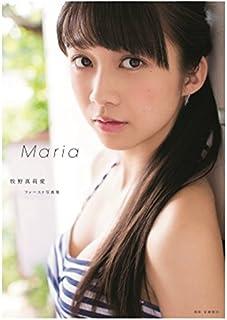 モーニング娘。'16 牧野真莉愛 ファースト写真集 『Maria』
