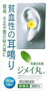 【第2類医薬品】ジメイ丸 360丸