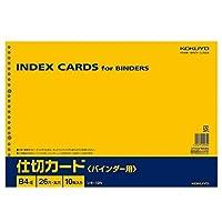 コクヨ 仕切カード バインダー用 26穴 B4 10枚入 シキ-19N