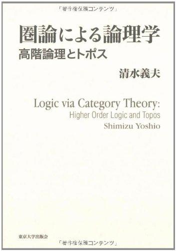 圏論による論理学―高階論理とトポス