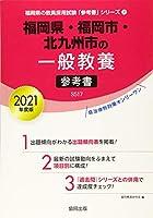 福岡県・福岡市・北九州市の一般教養参考書 2021年度版 (福岡県の教員採用試験「参考書」シリーズ)