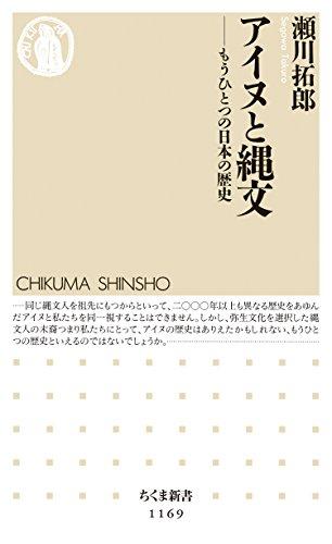 アイヌと縄文 ――もうひとつの日本の歴史 (ちくま新書)