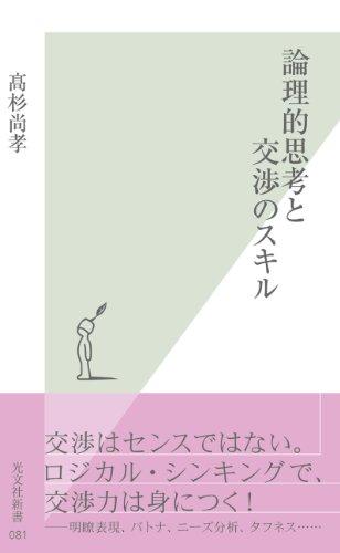 論理的思考と交渉のスキル (光文社新書)