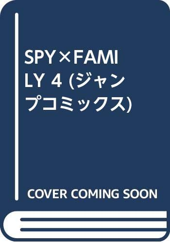 SPY×FAMILY 4 (ジャンプコミックス)の詳細を見る