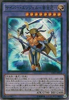 Yu-Gi-Oh! / 9. Periode / CPF1-JP014 Cyber-Engel - Yu Nichi -